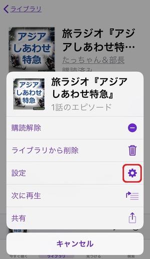 iPhine→設定→カスタム設定→古い順 (2)