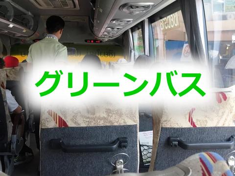 チェンマイ チェンライ グリーンバス