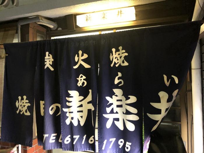 焼肉 新楽井 のれん ©アジアしあわせ特急