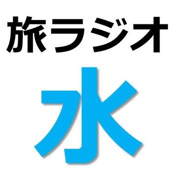 水かけ祭り@旅ラジオ「アジアしあわせ特急」