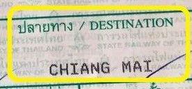 タイ チェンマイ 寝台列車 切符