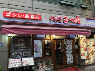 明洞(ミョンドン) 焼肉 ゴシレ