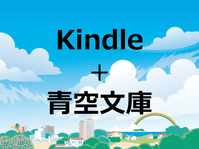 Kindle 青空文庫 山月記 堕落論 蜘蛛の糸