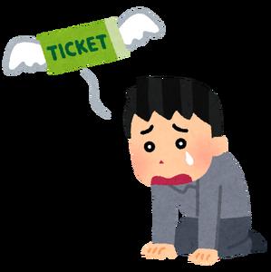 ticket_not_get_man