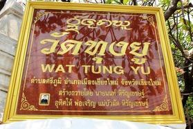 タイ チェンマイ WAT TUNG YU (1)