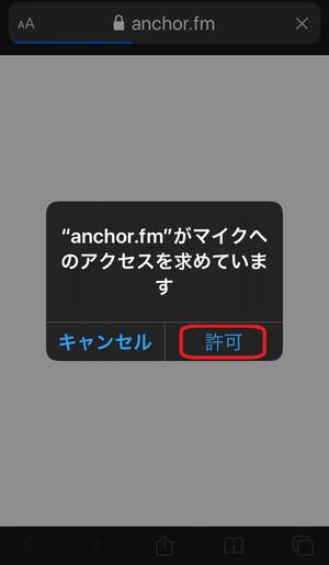 アンカー ボイスメッセージの送り方【1】 ポッドキャスト (6)