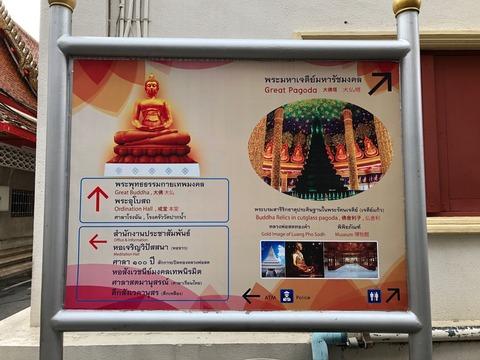 バンコク ワットパクナム Wat Paknam (3)