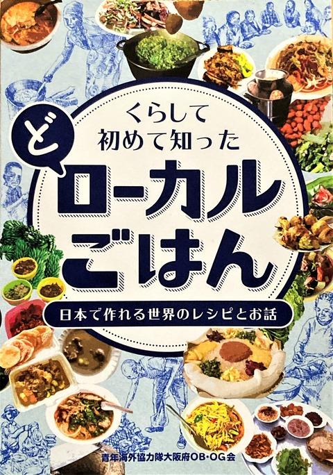 (ど)ローカルごはん 日本で作れる世界のレシピとお話