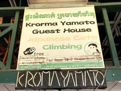 クロマーヤマト カンボジア シェムリアップ