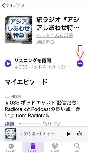 iPhine→設定→カスタム設定→古い順 (1)