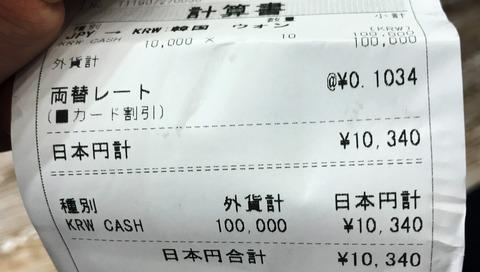 韓国ウォン両替:2019-07-27 16.53