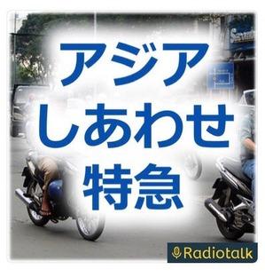旅ラジオ:ラジオトーク経由でポッドキャストに配信