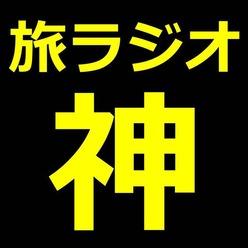 神対応@旅ラジオ「アジアしあわせ特急」