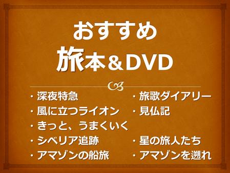 おすすめ旅本&DVD ©アジアしあわせ特急