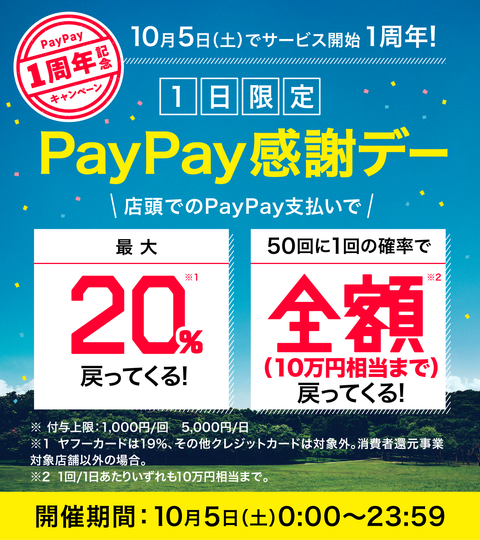 PayPay感謝デー 10月5日