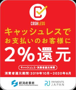 キャッシュレス・消費者還元事業 2%還元