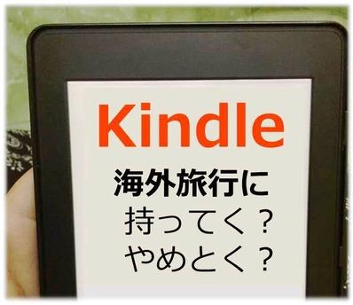 Kindle 海外旅行 持っていくか
