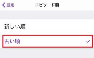 iPhine→設定→カスタム設定→古い順 (4)