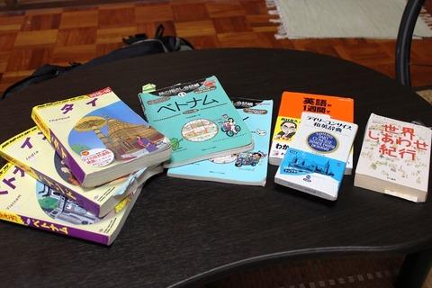 海外旅行 旅の準備 荷物 持ち物 アジア一人旅 本 辞書