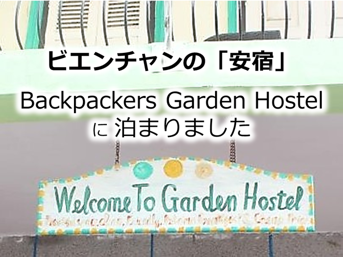 ビエンチャン 安宿 Backpackers Garden Hostel  ラオス