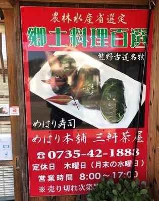 めはり寿司 三軒茶屋 熊野本宮の近く