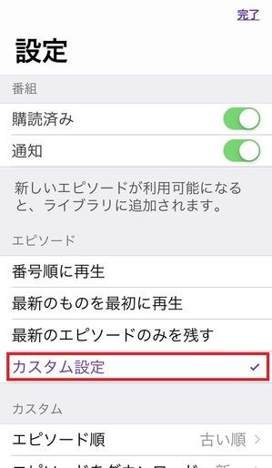 iPhine→設定→カスタム設定→古い順 (3)