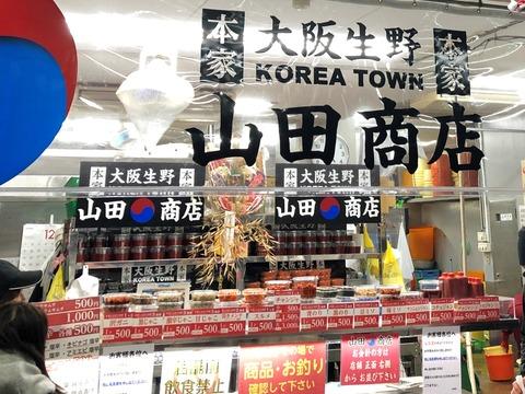 大阪 生野 コリアタウン キムチ 山田商店