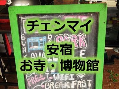 チェンマイ 安宿 ゲストハウス お寺 博物館