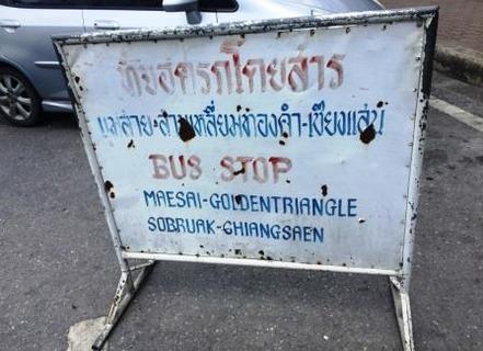 バス停:メーサイ チェンセーン 移動 行き方