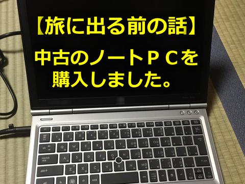 ノートパソコン バックパッカー 一人旅 ©アジアしあわせ特急