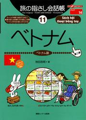 旅の指さし会話帳 ベトナム
