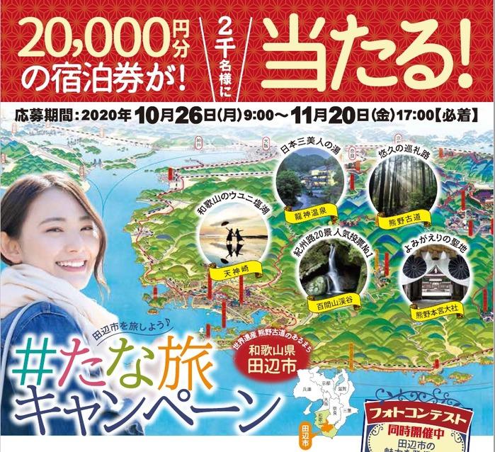 田辺市を旅しよう♪ #たな旅キャンペーン