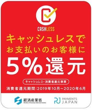 キャッシュレス・消費者還元事業 5%還元