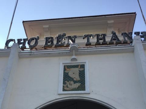 ベンタイン市場 ホーチミン ©アジアしあわせ特急