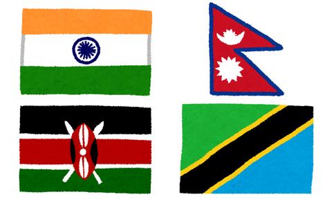 インド ネパール ケニア タンザニア