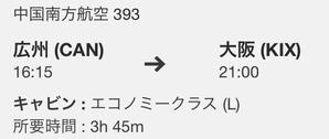 CAN→KIX