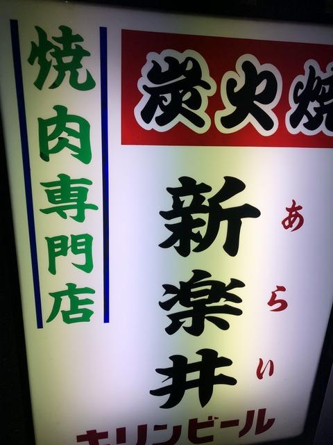 焼肉 新楽井 あらい 看板 ©アジアしあわせ特急