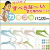 【通販大ヒット!】すべらないカラフルハンガー72点セット