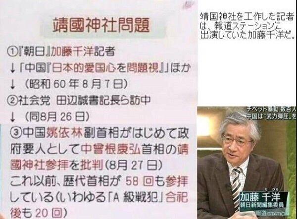 売国奴列伝 加藤千洋(朝日新聞) ...
