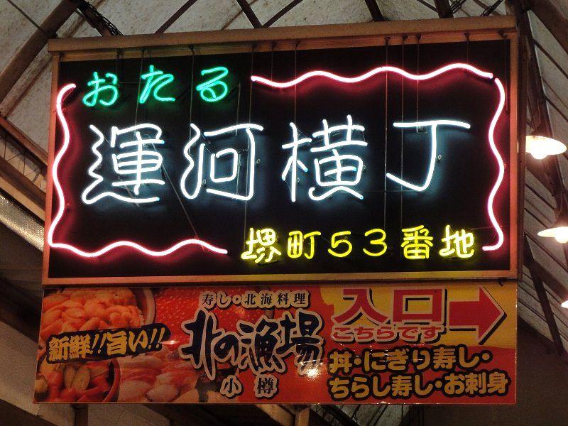 110827-03otaru