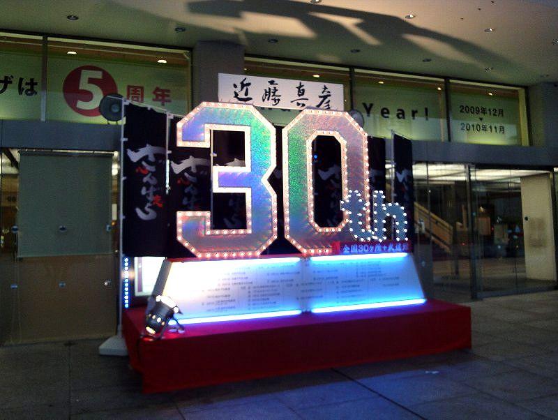 101021-01nakano
