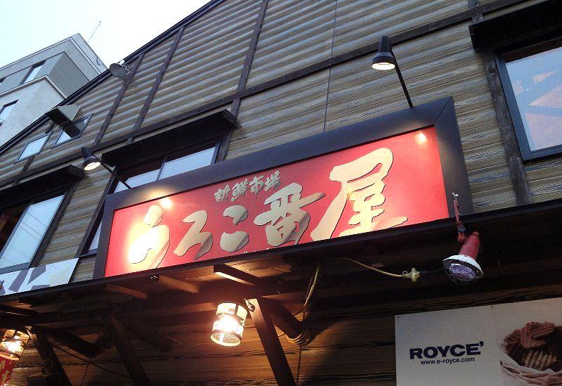 100727-03hokkaido