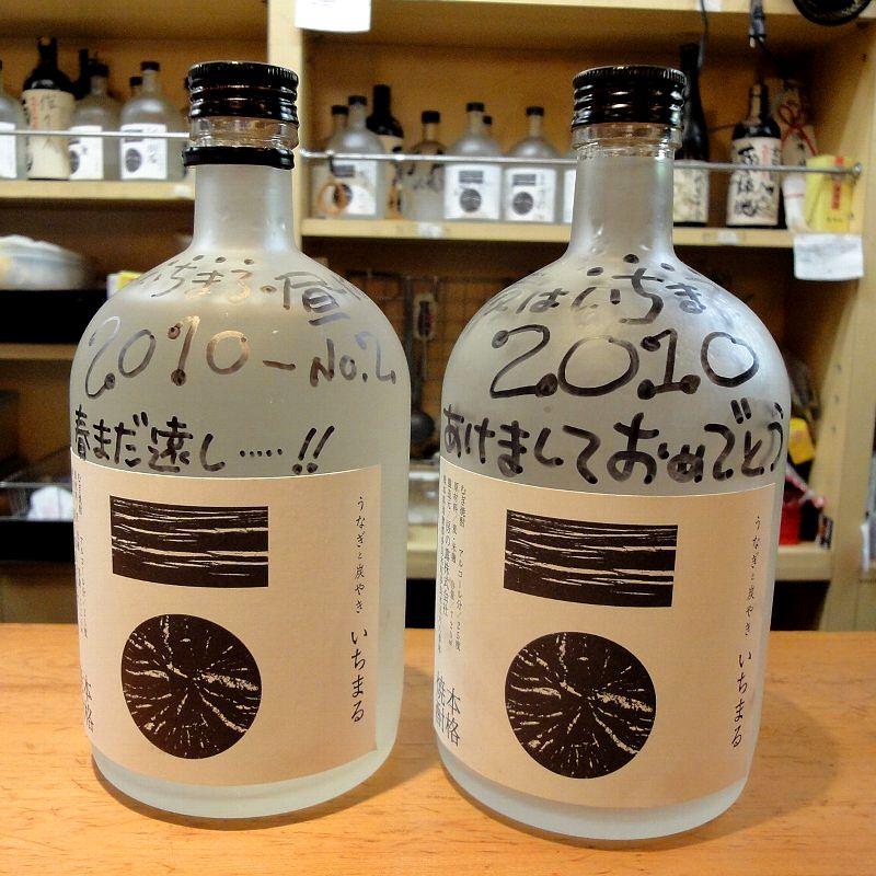 100305-02ichimaru