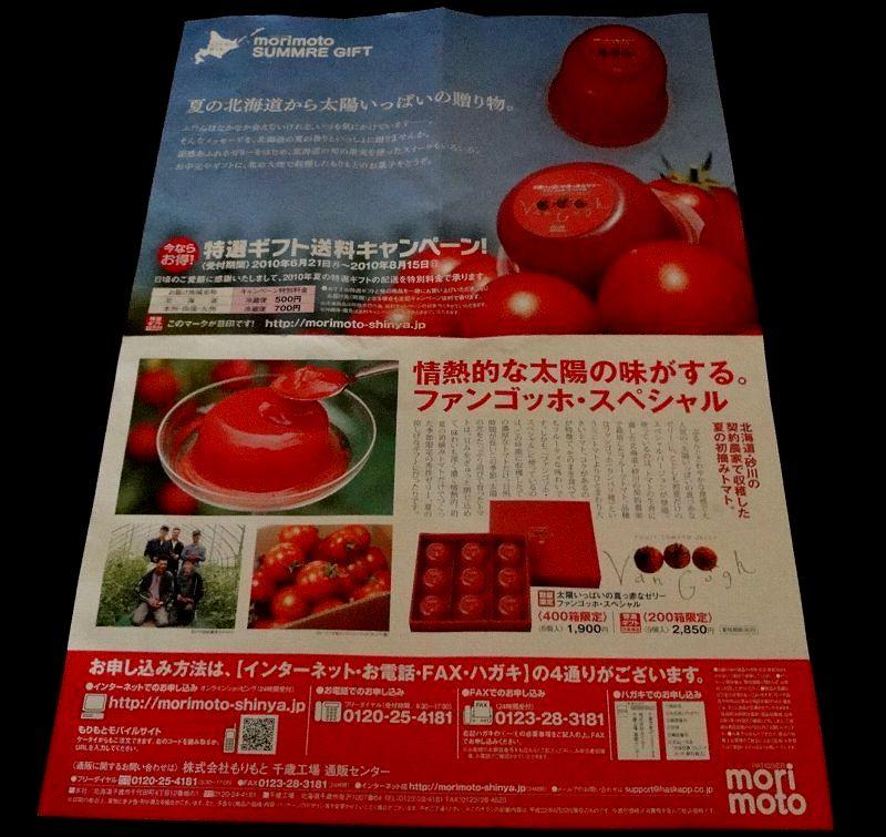 100813-04hokkaido