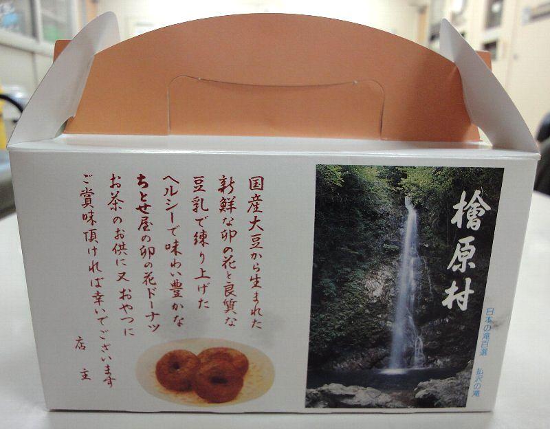 100929-01chitoseya