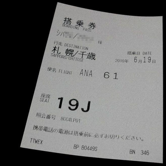100625-01hokkaido