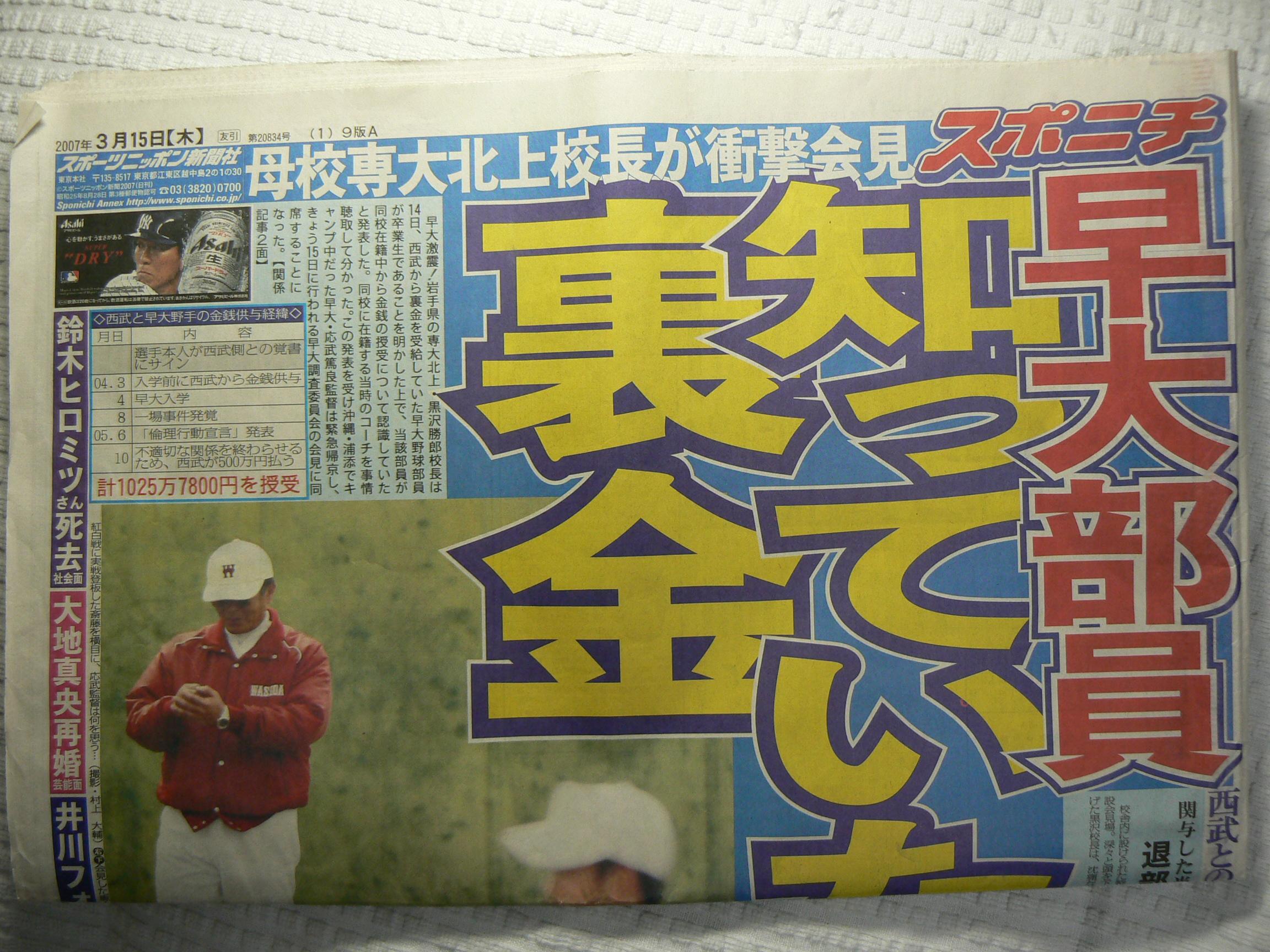 スポーツ 紙 一面