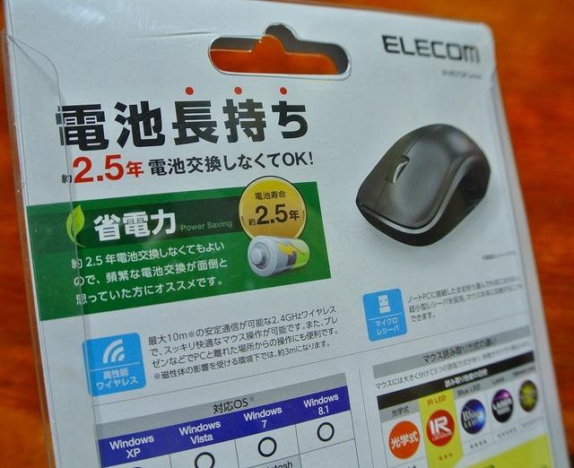 elecom12