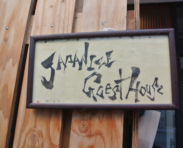 japanizeguesthouse4