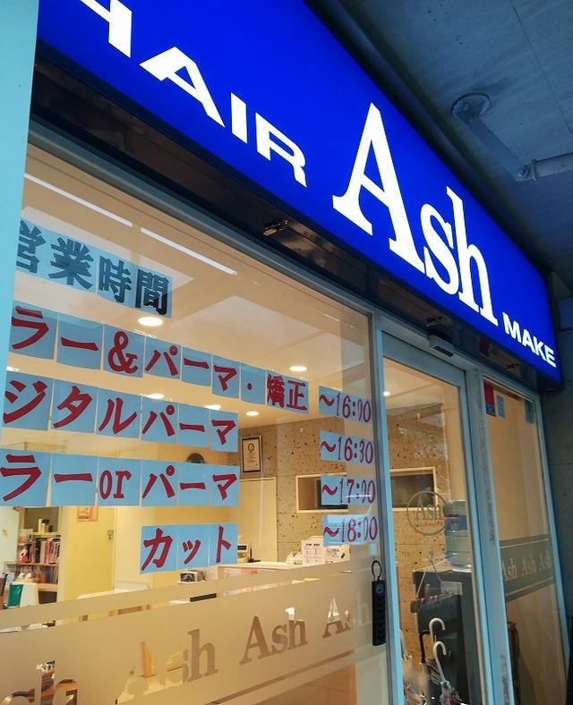ash12